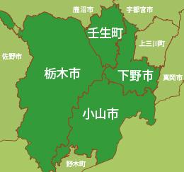 栃木県栃木市、小山市、下野市、鹿沼市、宇都宮市、壬生町 地図