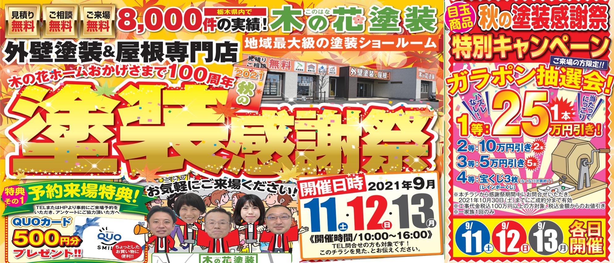 栃木県栃木市の外壁塗装、屋根塗装、屋根リフォーム、雨漏り補修、防水工事