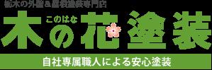 栃木県栃木市の外壁塗装専門店木の花塗装