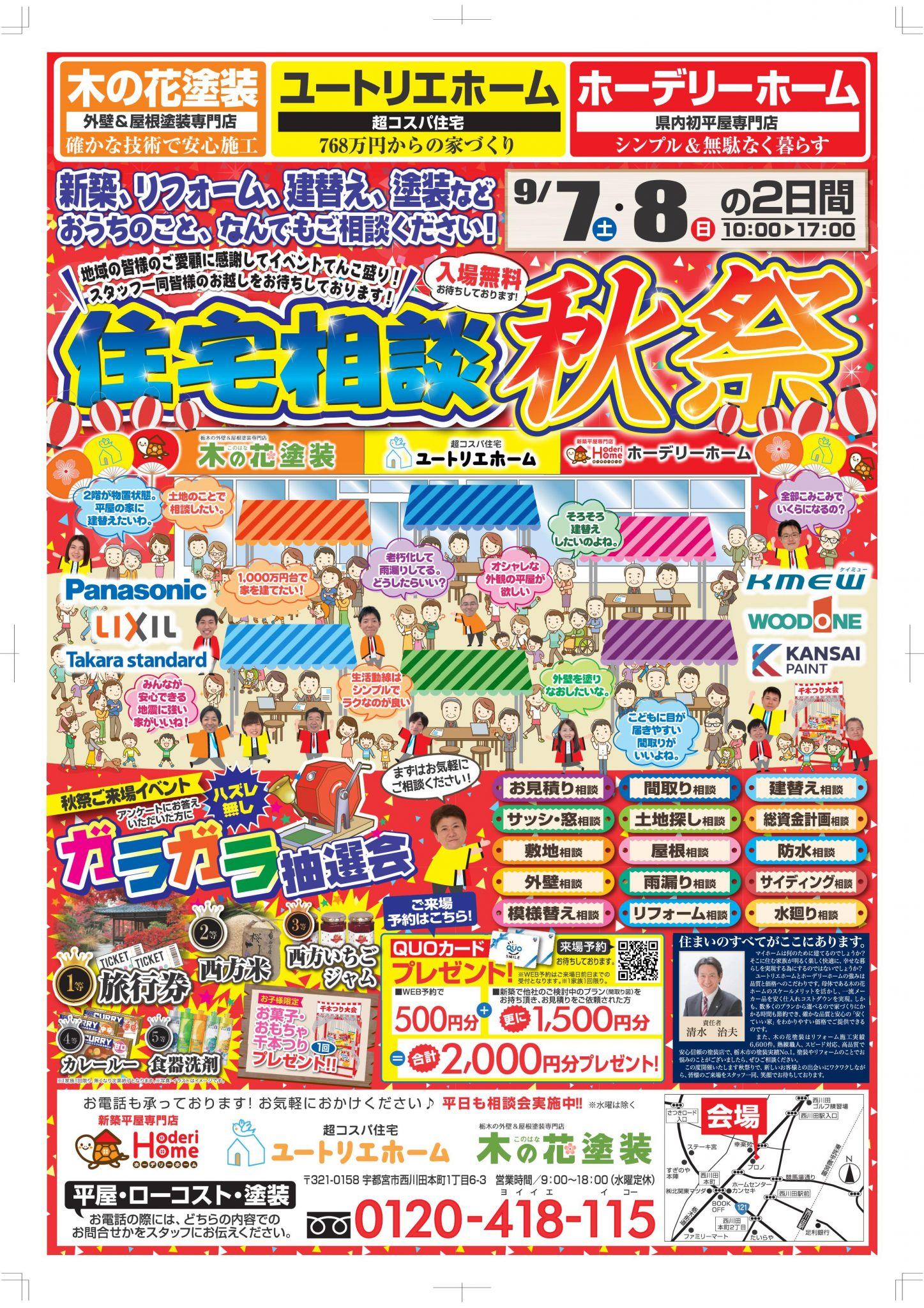 宇都宮店 イベントのお知らせ