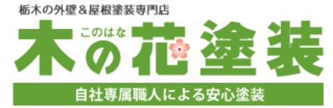 木の花塗装のおすすめの外壁塗装の塗料紹介、シリコン塗料編 栃木県栃木市外壁塗装&屋根塗装なら木の花塗装へ