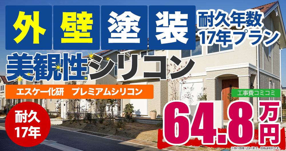 美観性シリコン エスケー化研 プレミアムシリコン 648,000円