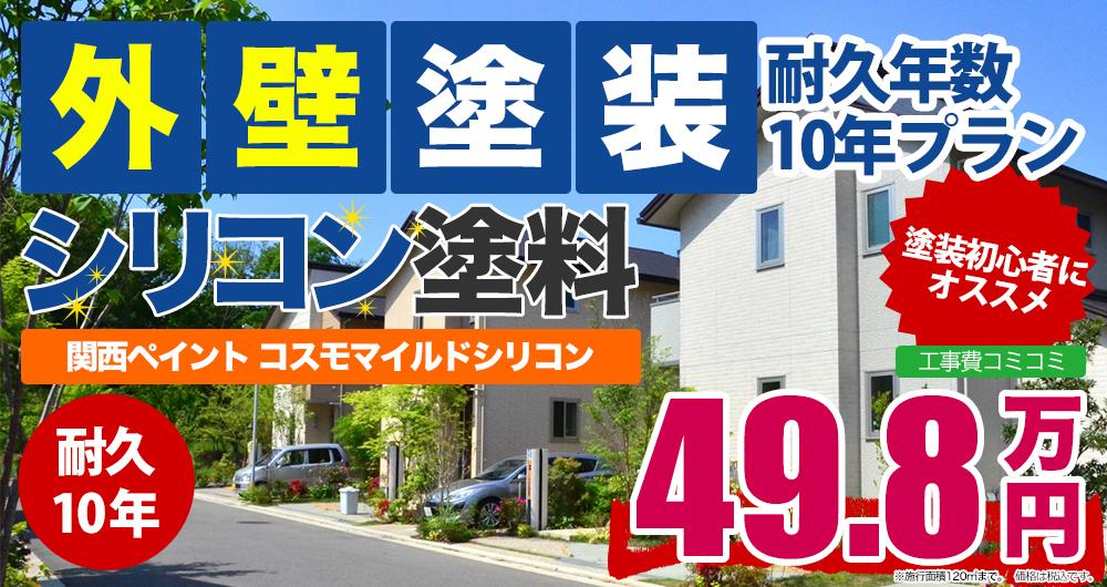 シリコン 関西ペイント コスモマイルドシリコン 498,000円