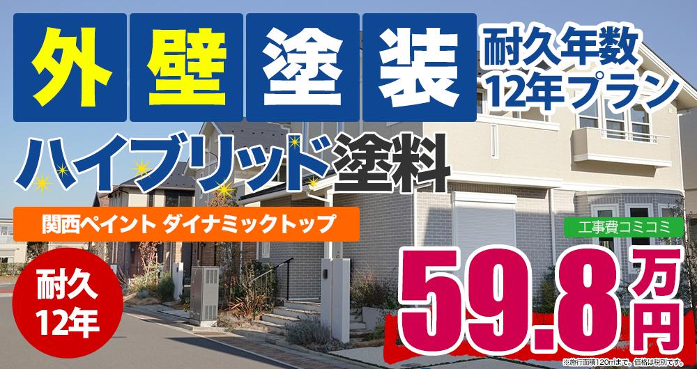ハイブリッド 関西ペイント ダイナミックトップ 598,000円