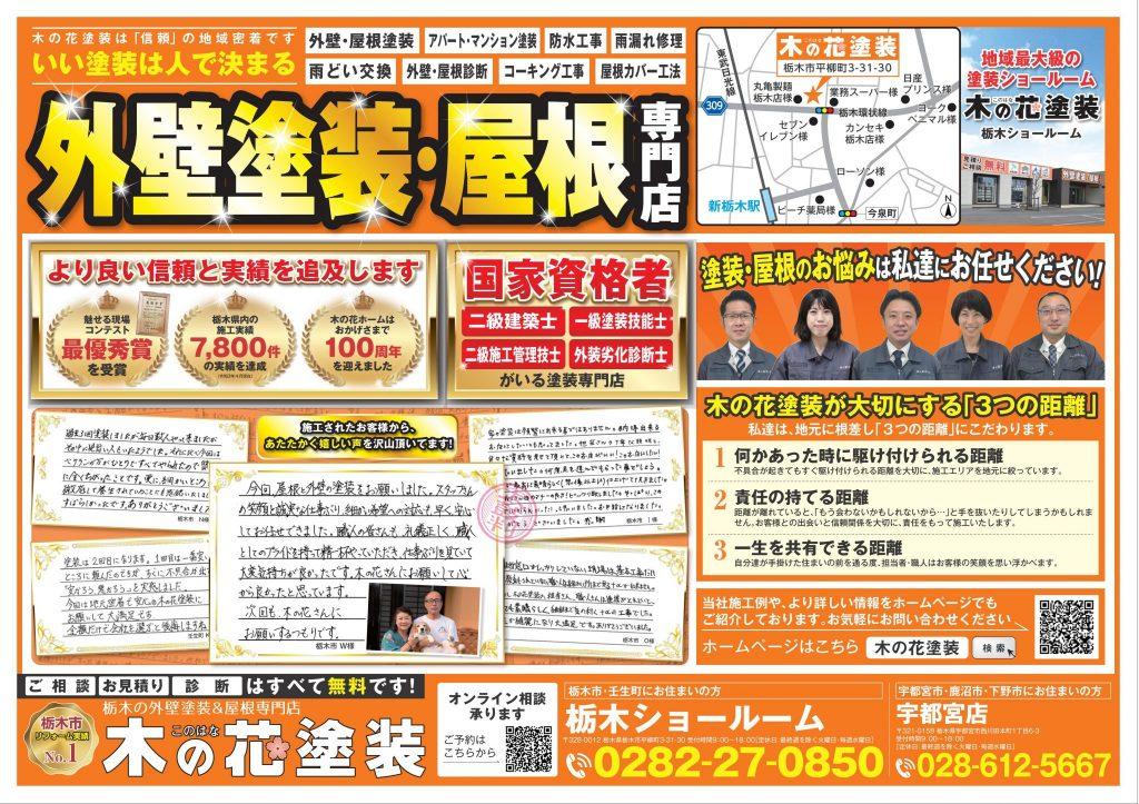 メニューチラシ更新しました!|栃木市 宇都宮市 鹿沼市の外壁塗装・屋根工事専門店 木の花塗装